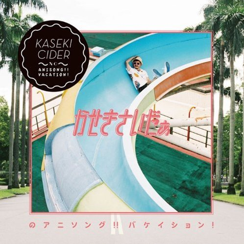 Kasekicider No - A Ni Song Vacation
