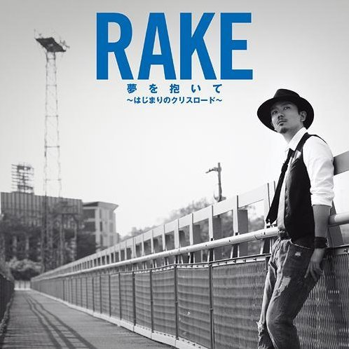 Yume Wo Daite - Hajimari No Kurisu Road [CD+DVD Limited Edition]