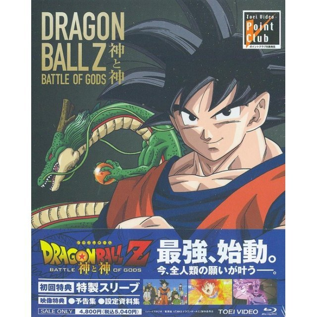 Dragon Ball Z: Battle Of Gods / Kami To Kami