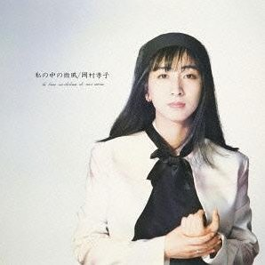 Watashi No Naka No Bifu [Blu-spec CD2]
