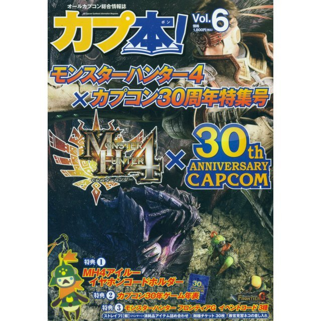 Kapu Hon Vol.6 Monster Hunter 4x Capcom 30th Anniversary