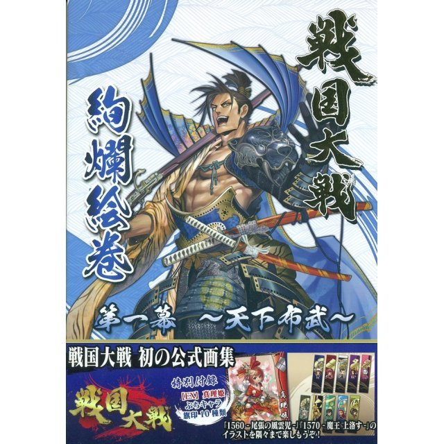 Sengoku Taisen Visual Book Vol.1