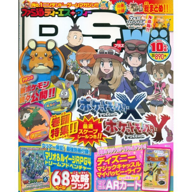 Famitsu DS + Wii [October 2013]