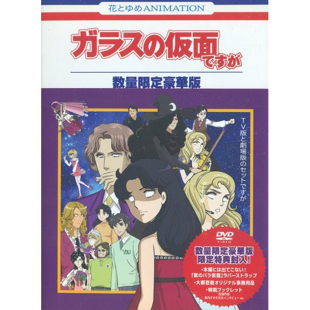 Glass No Kamen Desu Ga - Set Of TV Series & Movie [Limited Edition]