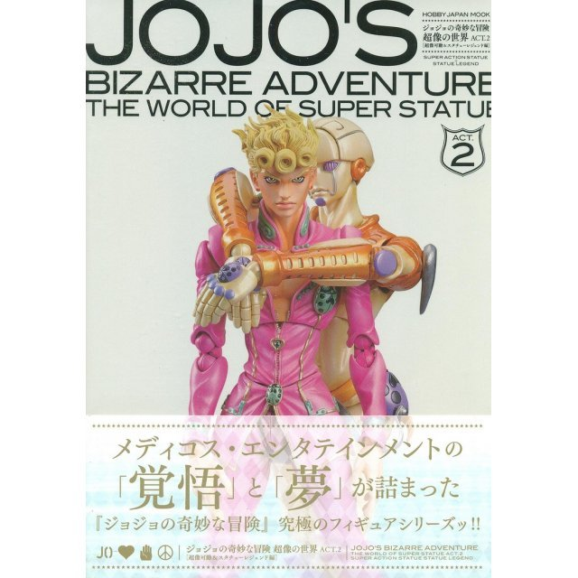 Jojo's Bizarre Adventure The World of Super Statue Act 2