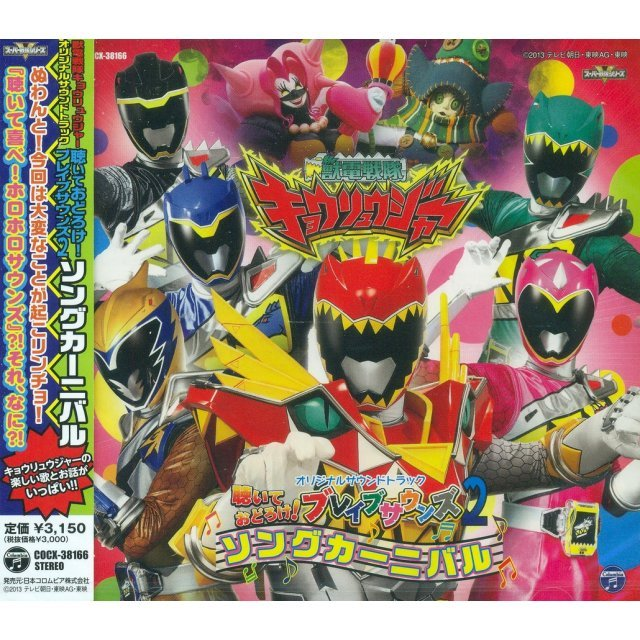 Zyuden Sentai Kyoryuger / Jyuden Sentai Kyoryuger Kiite Odoroke Brave Sounds 2 Song Collection