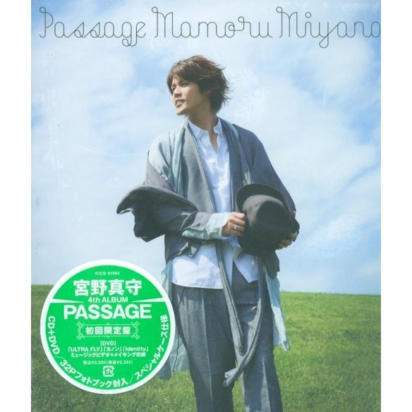 Passage [CD+DVD Limited Edition]