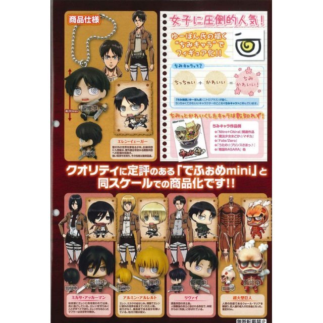 Attack on Titan Chimi Chara Mascot (Random Single)