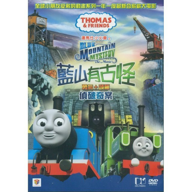 Thomas & Friends: Blue Mountain Mystery
