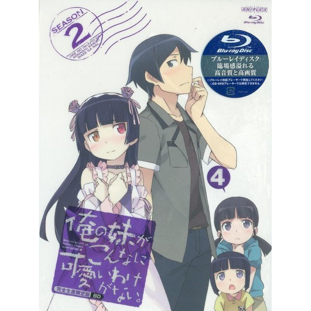 Ore No Imouto Ga Konnani Kawaii Wake Ga Nai. / Oreimo Vol.4 [Blu-ray+CD Limited Edition]