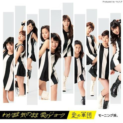 Wagamama Kinomama Ai No Joke / Ai No Gundan [CD+DVD Limited Edition Type C]