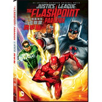 DCU : Justice League: The FlashPoint Paradox
