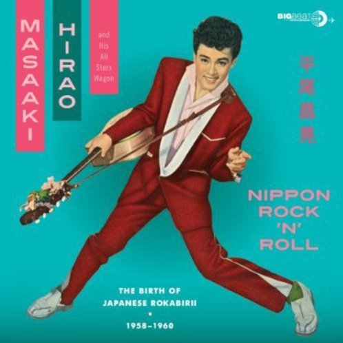 Nippon Rock 'n' Roll: The Birth of Japanese Rokabirii (1958-1960)