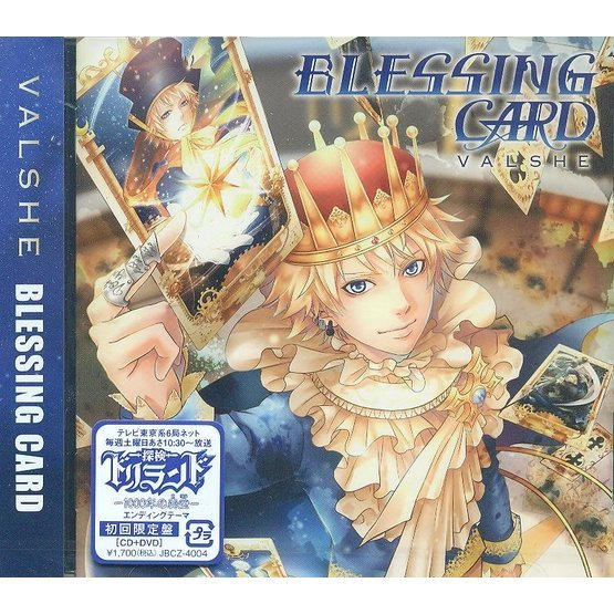 Blessing Card [CD+DVD Limited Edition]