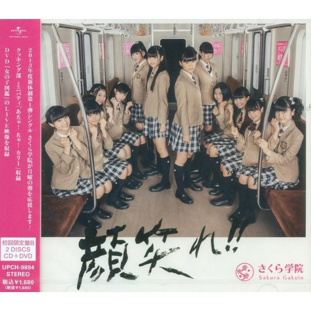Ganbare [CD+DVD Limited Edition Type B]