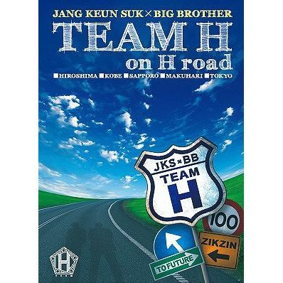 Jang Keun Suk * Big Brother H Road [Limited Edition]