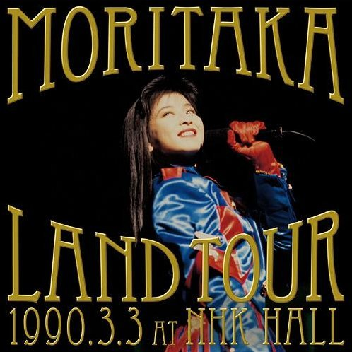 Moritaka Land Tour 1990.3.3 At Nhk Hall [Blu-ray+DVD+3CD Limited Edition]