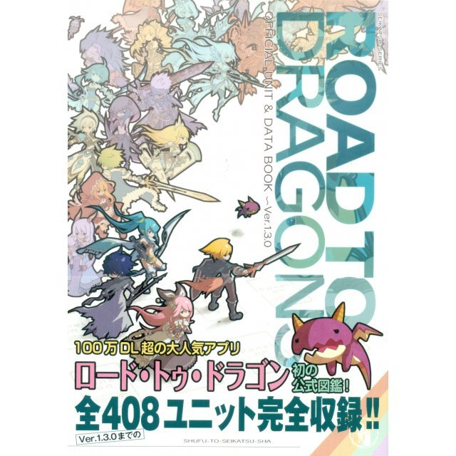 Road To Dragons Official Unit & Data Book - Version 1.3.0