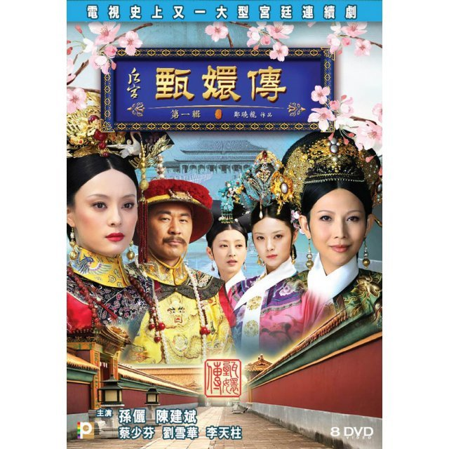 Empresses in the Palace [Vol. 1]