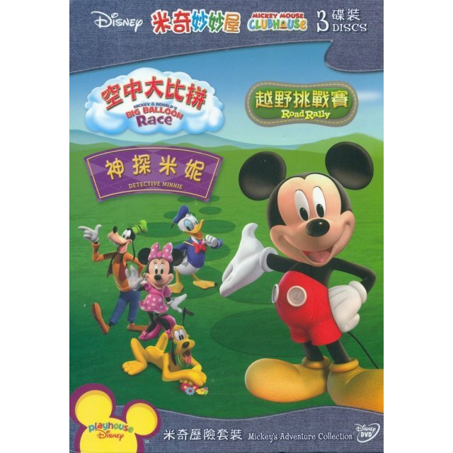Mickey Mouse Clubhouse: Mickey's Adventure Collection [3DVD]