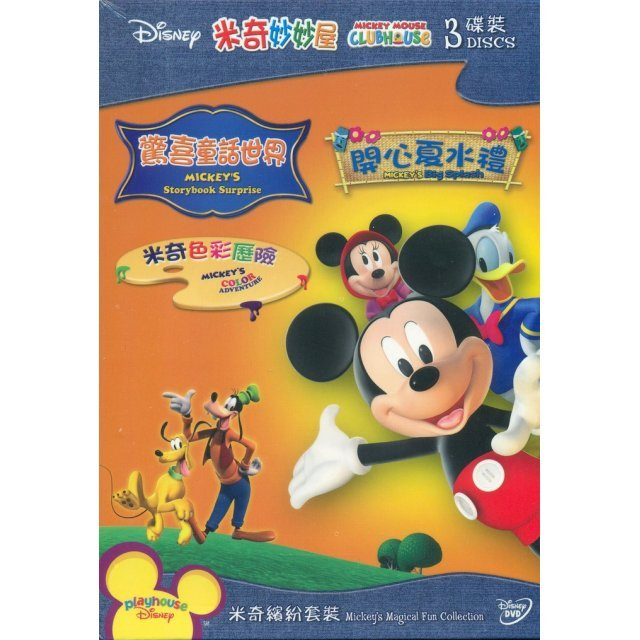 Mickey Mouse Clubhouse: Mickey's Magical Fun Collection [3DVD]