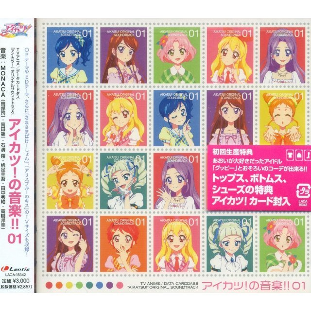 Aikatsu Original Soundtrack