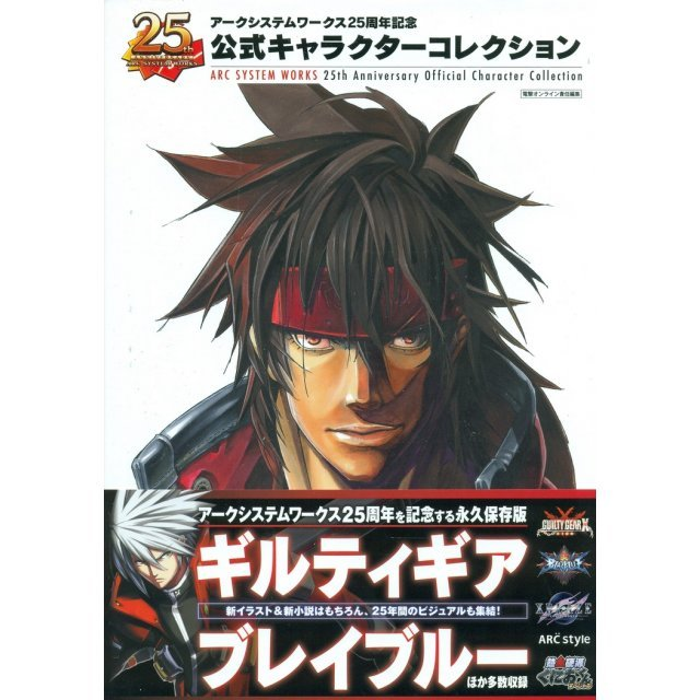 Arc System Works 25th Anniversary Official Character Collection