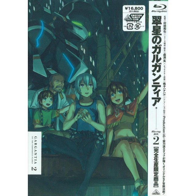 Gargantia on the Verdurous Planet (Blu-ray Box 2)