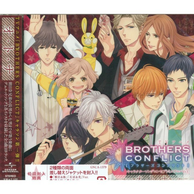 Brothers Conflict Character Song Concept Mini-album 1 O.To.Na
