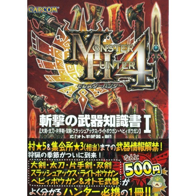 Monster Hunter 4 Ki No Buki Chishiki Sho I
