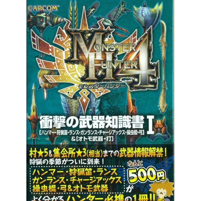 Monster Hunter 4 Shougeki No Buki Chishiki Sho I