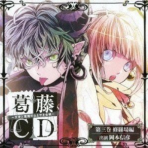 Tenshi To Akuma No Sasayaki Gassen Vol.3 Shuraba Hen Katto Cd