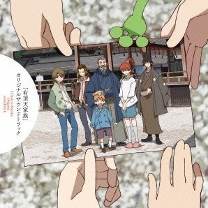 Uchoten Kazoku Original Soundtrack