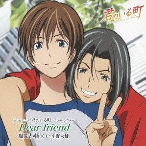 Dear Friend (A Town Where You Live / Kimi No Iru Machi Outro Theme)