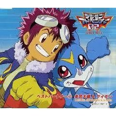 Digimon Adventure 02 Best Partner 7 Motomiya Daisuke & Veemon