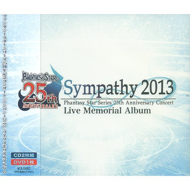 Phantasy Star Series 25th Anniversary Memorial Concert Sympathy 2013 - Live Memorial Album [2CD+DVD]