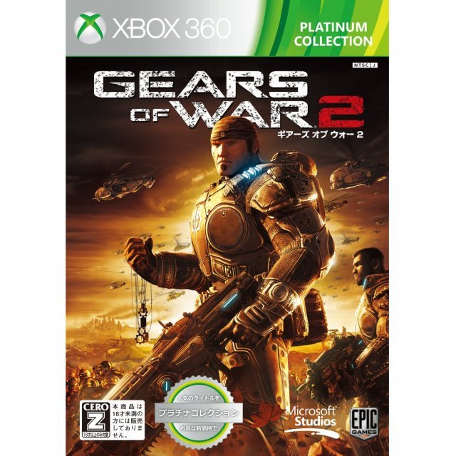 Gears of War 2 (Platinum Collection) [New Price Version]