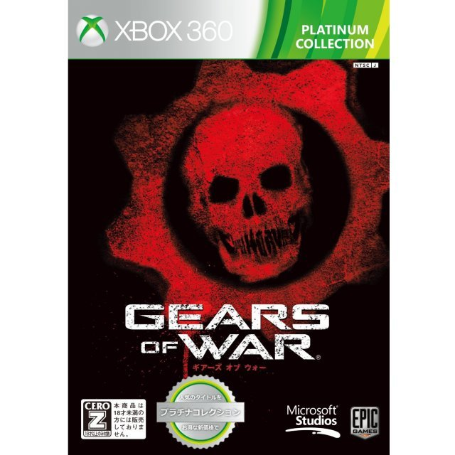 Gears of War (Platinum Collection) [New Price Version]