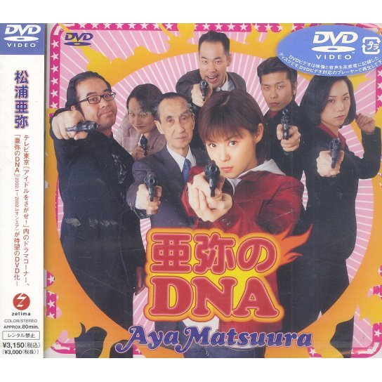 Aya no DNA