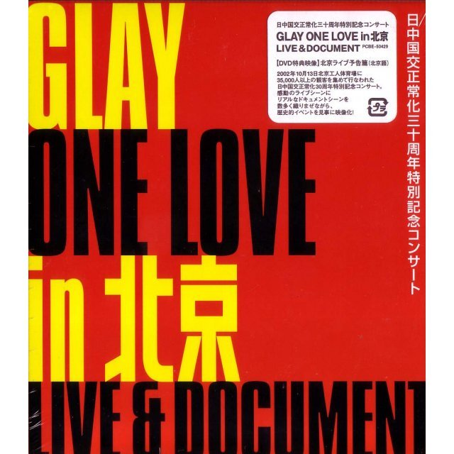 Glay One Love in Beijing Live & Document