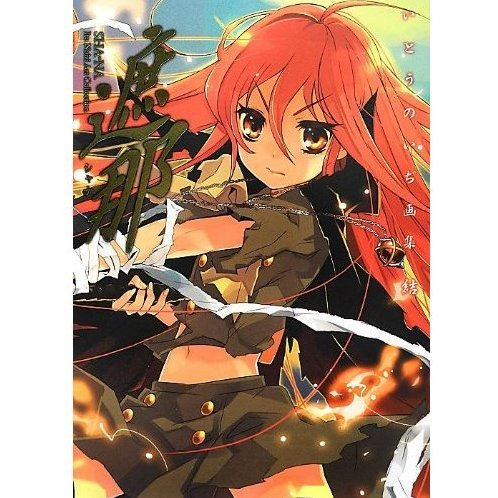 Ito Noiji Art Colletion - Shana