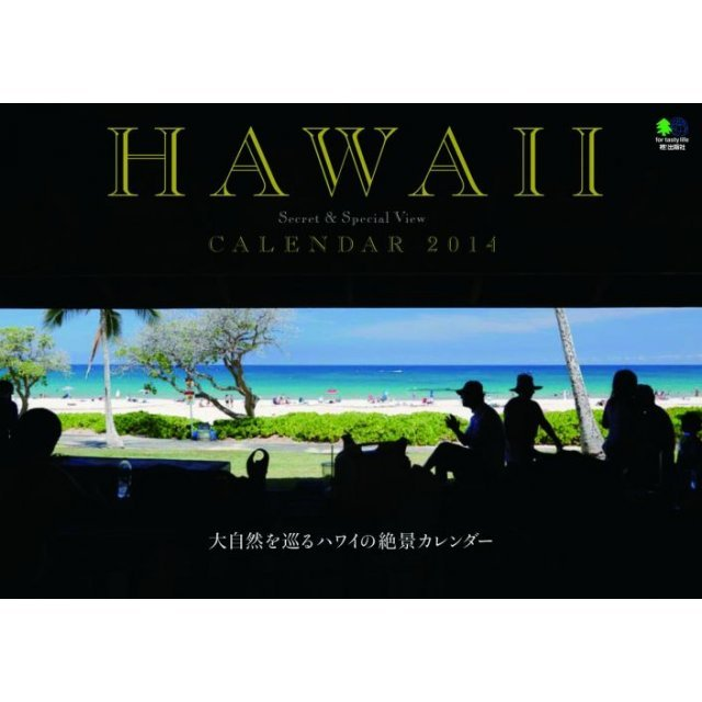 Secret Hawaii [Calendar 2014]