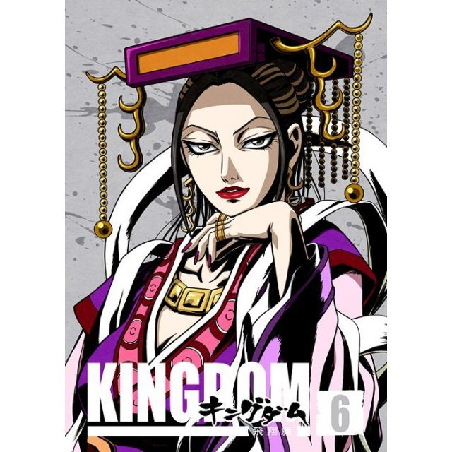 Kingdom Hisho Hen Vol.6