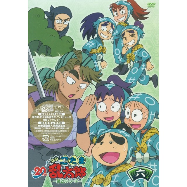 Nintama Rantaro Dvd 20th Series Vol.6