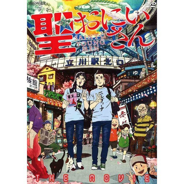 Saint Young Men / Saint Oniisan