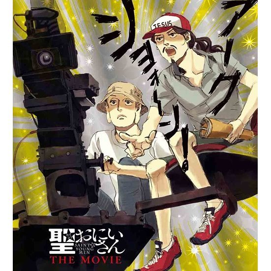 Saint Young Men / Saint Oniisan [Limited Edition]