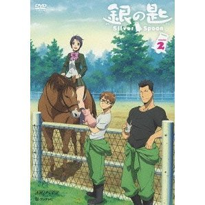 Silver Spoon / Gin No Saji Vol.2