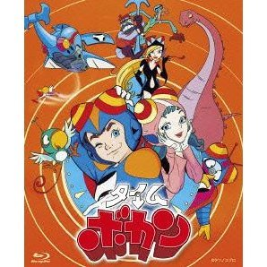 Time Bokan Blu-ray Box