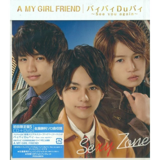 Bye Bye Du Bye - See You Again / A My Girl Friend [CD+DVD Limited Edition Type S]