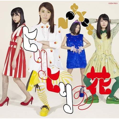 Hiri Hiri No Hana [CD+DVD Type A]